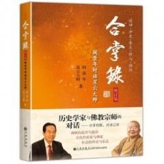 合掌录:阎崇年对话星云大师(增订版)