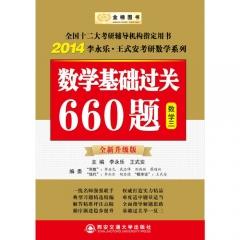 数学基础过关660题(数学三)(2018李永乐.王式安唯一考研数学系列)