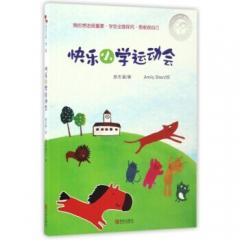 我会自己读(第二辑)·快乐小学运动会