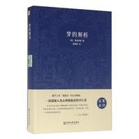 世界名著名家译本--梦的解析