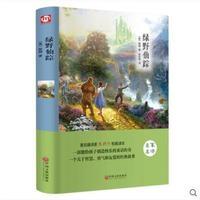 世界名著名家译本--绿野仙踪