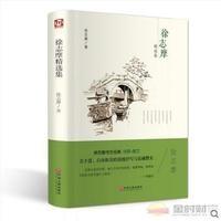世界名著名家译本--徐志摩精选集