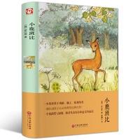 世界名著名家译本--小鹿班比