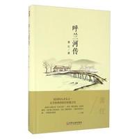 世界名著名家译本--呼兰河传
