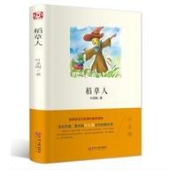 世界名著名家译本--稻草人
