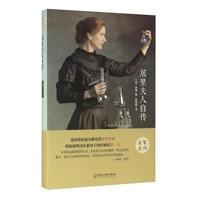 世界名著名家译本--居里夫人自传