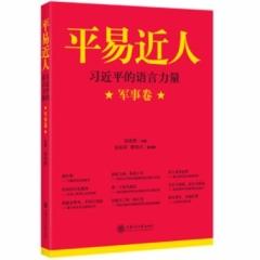 平易近人——习近平的语言力量(军事卷)