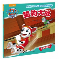 猫狗大战(中国第一套儿童安全救援故事书!)(新华文轩)