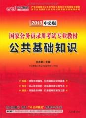 中公版2018国家公务员录用考试专业教材-公共基础知识