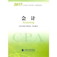 会计(2017年注册会计师全国统一考试辅导教材)