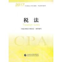 税法(2017年注册会计师全国统一考试辅导教材)