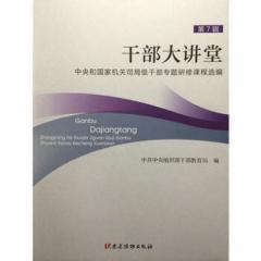 干部大讲堂:中央和国家机关司局级干部专题研修课程选编(第7辑)