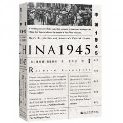 中国1945:中国革命与美国的抉择(甲骨文丛书)