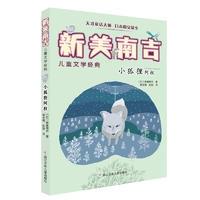 新美南吉儿童文学经典:小狐狸阿权