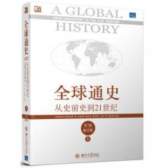 全球通史:从史前史到21世纪(第7版修订版.上)