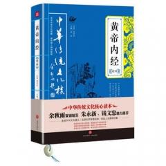 黄帝内经精粹/中华传统文化核心读本(新华文轩)