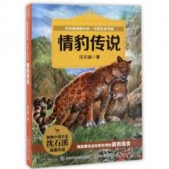 沈石溪动物小说守望生命书系-情豹传说