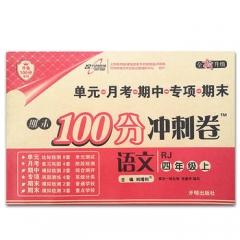 17秋:四年级语文上(人教版)期末100分冲刺卷