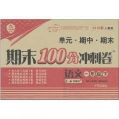 17秋:一年级语文上(人教版)期末100分冲刺卷