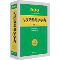 17:古汉语常用字字典(双色版)平装本