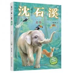 动物小说大王沈石溪·注音读本:象警