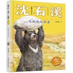 动物小说大王沈石溪·注音读本:与狗熊比举重