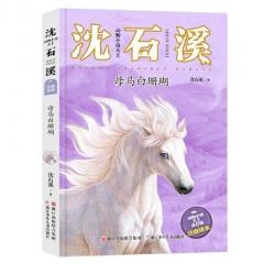 动物小说大王沈石溪·注音读本:母马白珊瑚