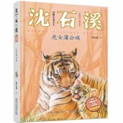 动物小说大王沈石溪·注音读本:虎女蒲公瑛