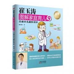 崔玉涛图解家庭育儿9(最新升级版)