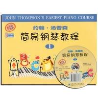 约翰.汤普森简易钢琴教程1(含光盘)