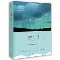 雷雨·日出-浙教版