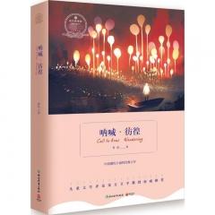 呐喊·彷徨-浙教版