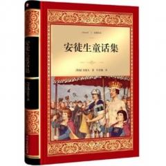 安徒生童话集 经典译文·文学名著(新华文轩)
