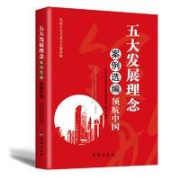 五大发展理念案例选编领航中国