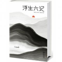 浮生六记(独家全译全注,精装插图珍藏本)