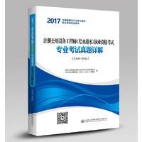 注册公用设备工程师(给水排水)执业资格考试专业考试真题详解(2008~2016)