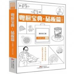粤厨宝典.砧板篇(升级版)(粤厨宝典丛书)