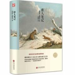 世界名著名家译本--猎人笔记