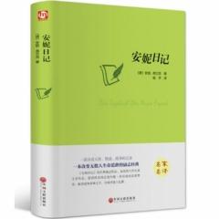 世界名著名家译本--安妮日记