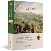 世界名著名家译本--战争与和平