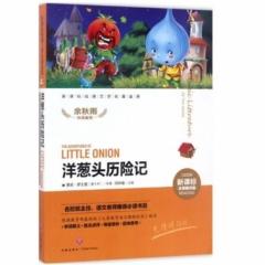 洋葱头历险记/新课标经典文学名著金库(新华文轩)