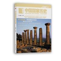 中国国家历史·柒