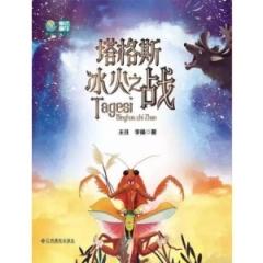 塔格斯·冰火之战(2017假期读好书)