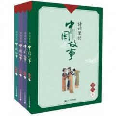 诗词里的中国故事(小学版)(2017假期读好书)