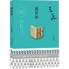三毛全集11:流星雨(2017平装版)