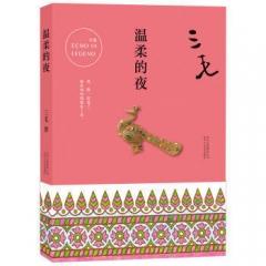 三毛全集04:温柔的夜(2017平装版)
