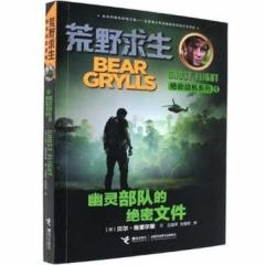 荒野求生绝命战机系列 幽灵部队的绝密文件