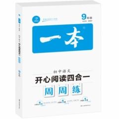 初中语文开心阅读四合一周周练(九年级)