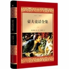 豪夫童话全集/经典译文·文学名著(新华文轩)