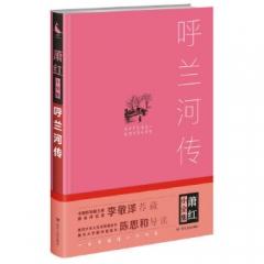 呼兰河传/文学经典·名家小全集(新华文轩)